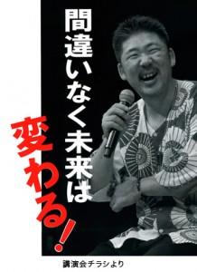 中村文昭さんの講演会