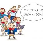 「1/29(日)個人事業主のためのリピート100%ニュースレター自作講座」(チャリティ)開催します。
