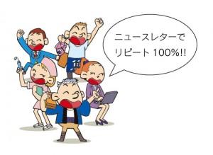 個人事業主のためのリピート100%ニュースレター自作講座