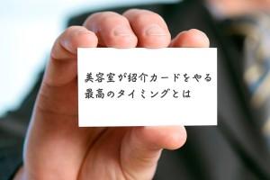 美容室 紹介カード 集客 売上げアップ リピート率 経営 利益