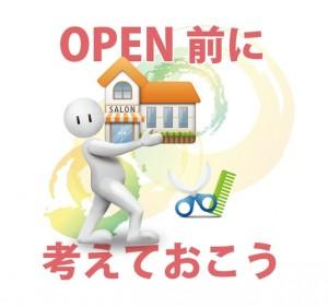 オープンの際にやっておきたいプロモーション準備
