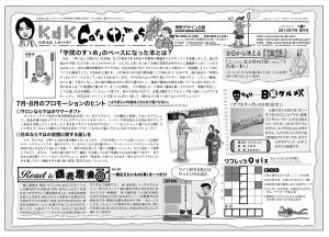 ニュースレター第1号を発行してから丸6年