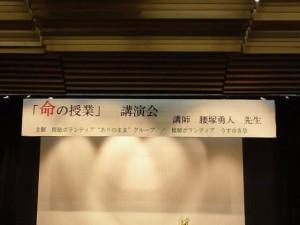 腰塚勇人さんの「命の授業」