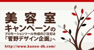 美容室キャンペーンのプロモーションツール作成のご注文は「菅野デザイン企画」へ http://www.kanno-dk.com/