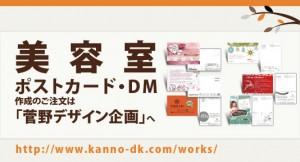 美容室ポストカード・DM作成のご注文は「菅野デザイン企画」へ http://www.kanno-dk.com/works/