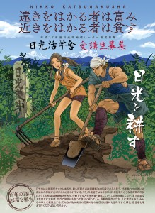 nikkokatsugaku_omote