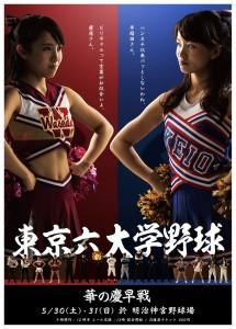 歴史ある伝統の一戦「早慶戦」(野球)のポスター