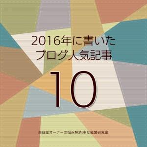 2016年に書いたブログ人気記事10
