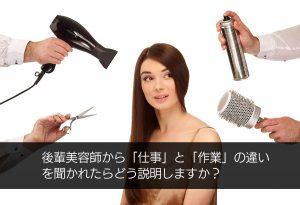 後輩美容師から「仕事」と「作業」の違いを聞かれたらどう説明しますか?