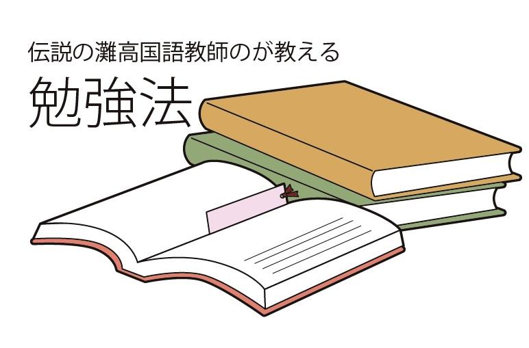 伝説の灘高国語教師のが教える勉強法