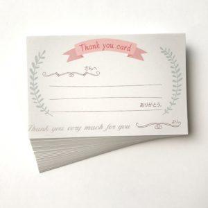 口では言えない想いを文字で伝える「ありがとうのカード」