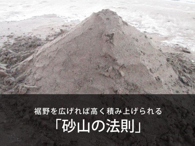 裾野を広げれば高く積み上げられる「砂山の法則」