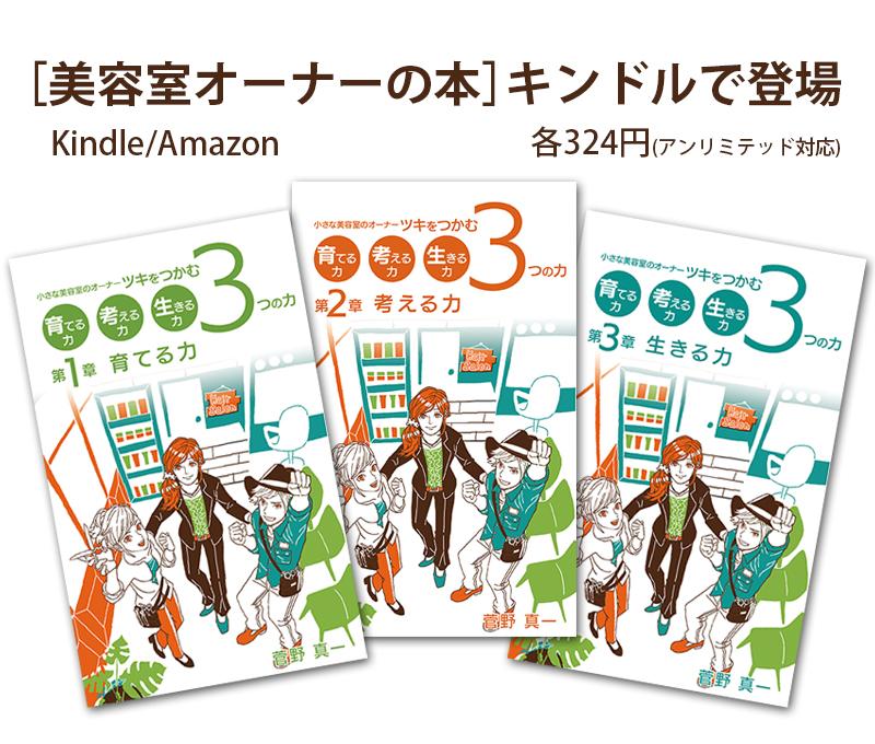 「小さな美容室のオーナー~ツキをつかむ3つの力」電子書籍を発売