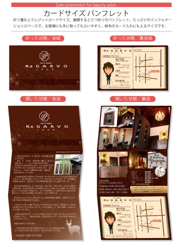 美容室のカードサイズパンフレット 実際にデザイン・印刷したカードパンフの見本