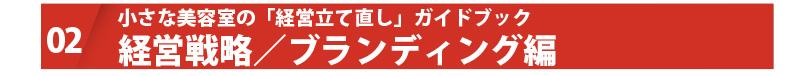 菅野デザイン企画のebook電子書籍小さな美容室の「経営立て直し」ガイドブック 経営戦略/ブランディング編