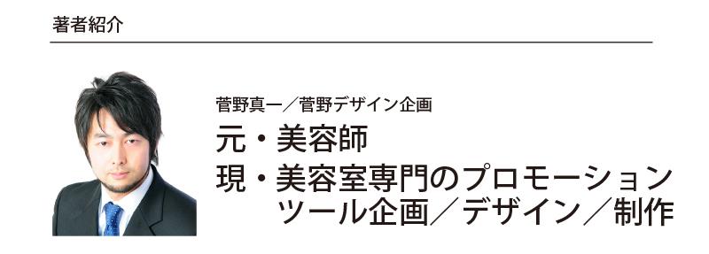 菅野デザイン企画 菅野真一 美容室関係者の電子ブック