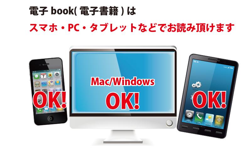 美容室のための電子book ダウンロード版 スマホ・pc・タブレットで
