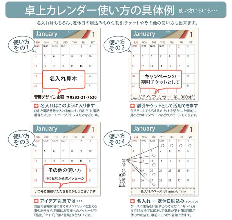 美容室のための卓上カレンダー 具体的な使用例 名入れ チケット メッセージ 定休日