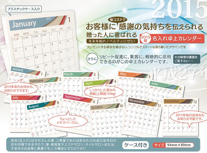 2015年(平成27年)版オリジナル名入れ卓上カレンダー
