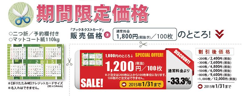 期間限定価格1,800円(税抜き)/100枚のところ33%オフ