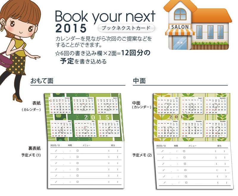 カレンダーを見ながら次回のご提案などをすることができます。 ☆6回の書き込み欄×2面=12回分の予定を書き込める