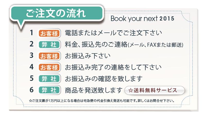 ご注文の流れ☆送料無料サービス ☆ご注文額が1万円以上になる場合は宅急便の代金引換え発送も可能です。詳しくはお問合せ下さい。