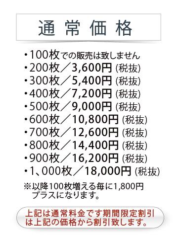 通常価格 ・100枚での販売は致しません ・200枚/3,600円 (税抜)