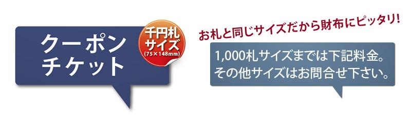 千円札サイズのチケット/クーポン