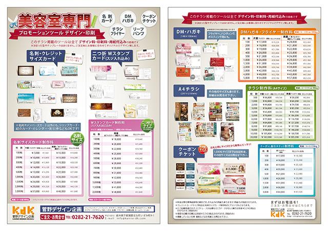 美容室専門プロモーションデザイン・印刷 カード、二つ折カード、DMハガキ、チラシ、チケット 消費税8%料金表