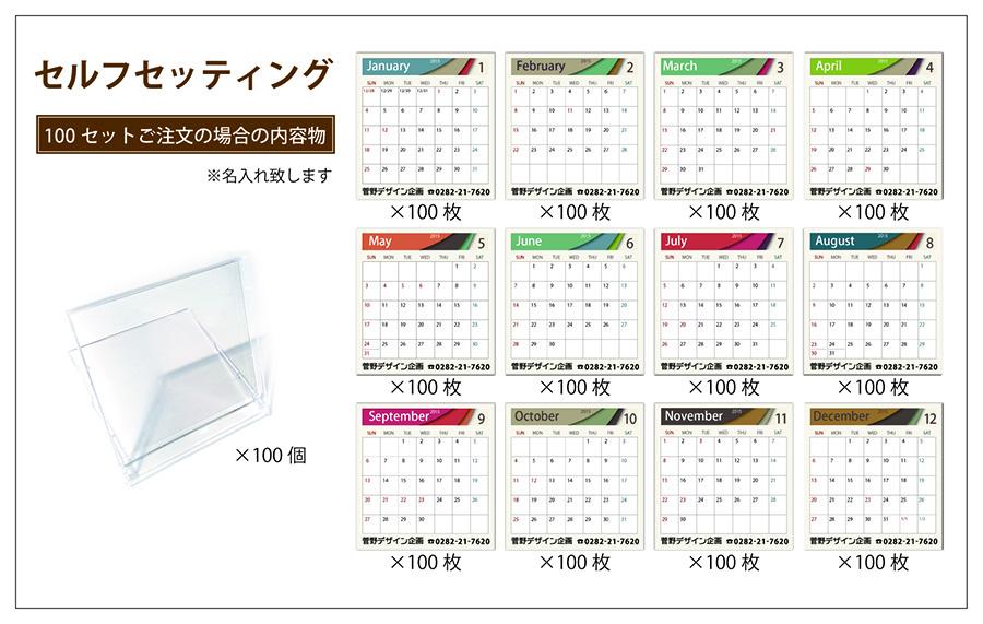 1〜12月まで各100部プラス専用プラスチックケース100個のキットをお届けします。