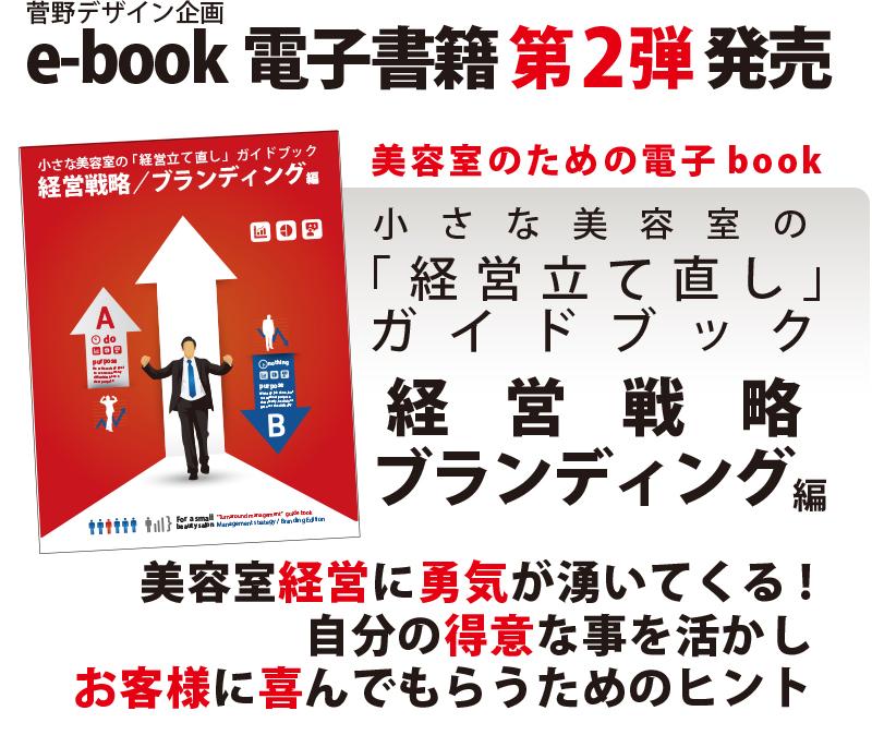 菅野デザイン企画 ebook 電子書籍第2弾発売