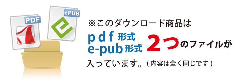 このダウンロード商品はpdf形式、e-pub形式2つのファイルが入っています。(内容は全く同じです)