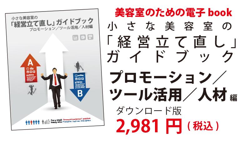 小さな美容室の「経営立て直し」ガイドブック プロモーション/ツール活用/人材編