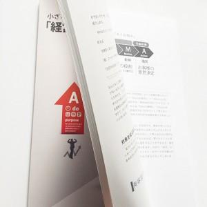 「小さな美容室の「経営立て直し」ガイドブック プロモーション/ツール活用/人材編」