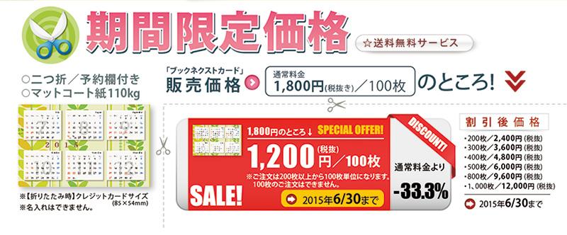 美容室の次回の来店予約のカード。期間限定価格1,800円(税抜き)/100枚のところ33%オフ