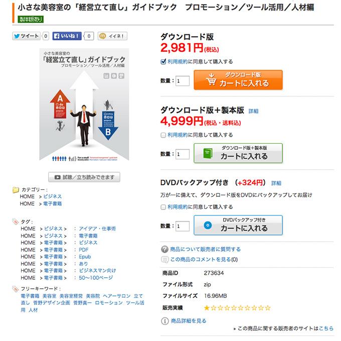 美容室経営 本 「小さな美容室の〜」電子書籍の買い方 DLマーケット01