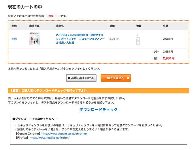 美容室経営 本 「小さな美容室の〜」電子書籍の買い方 DLマーケット02