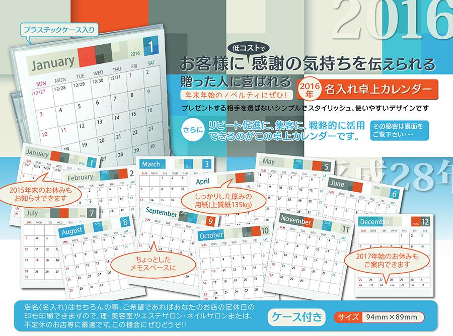 2016年(平成28年)版オリジナル名入れ卓上カレンダー