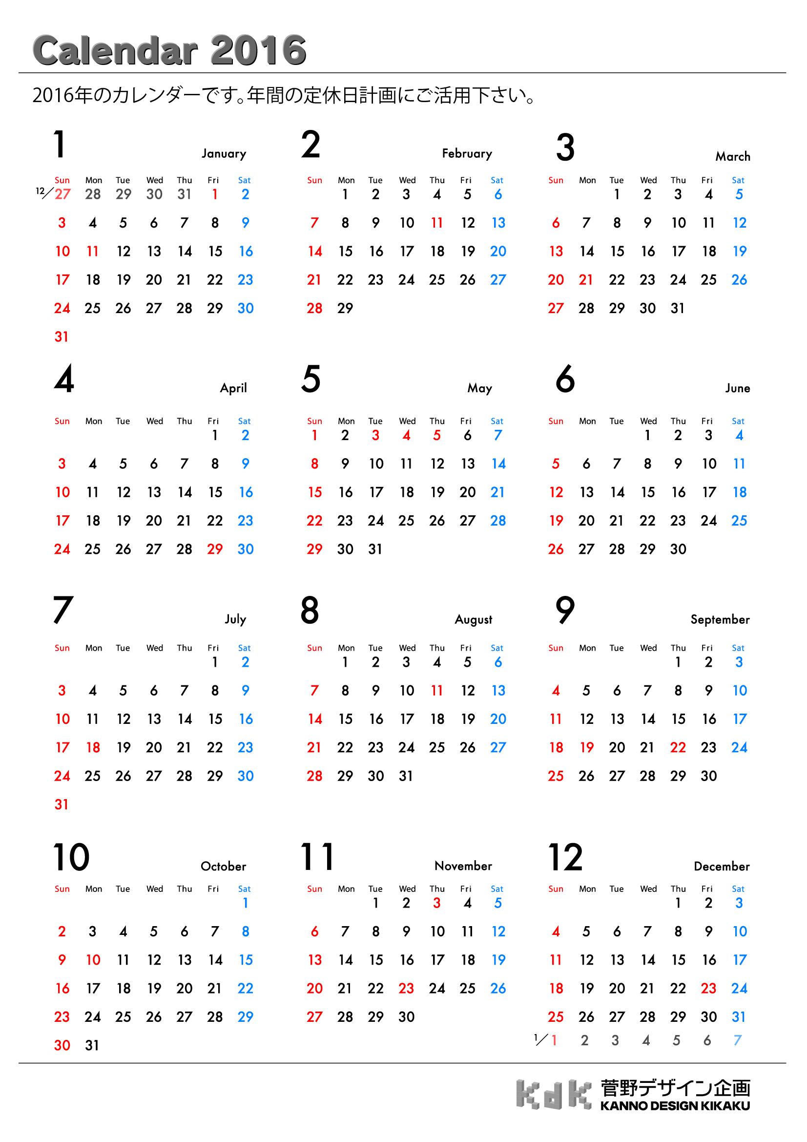 カレンダー : 28年度カレンダー ...