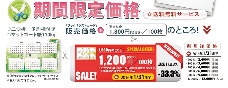 次回の来店予約のカード期間限定価格、送料無料サービス