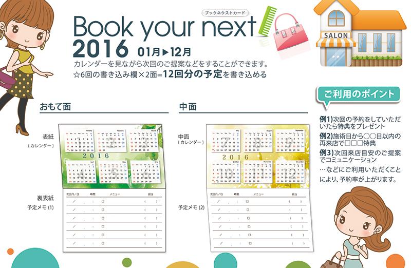 次回の来店予約のカード。カレンダーを見ながら次回のご提案をしましょう