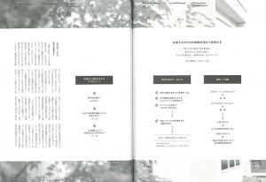 「美容の経営プラン」2月号の特集で監修/菅野デザイン企画 菅野真一