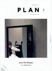 「美容の経営プラン」2月号