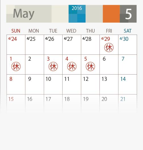 4月29日(金)、4月30日(日)、5月3日(火)~5日(木)はG.W.休業とさせていただきます