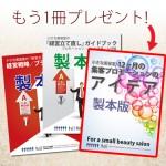 【期間限定〜7/26(火)まで】2冊分のお値段のままさらにもう1冊