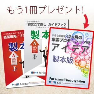 2冊分のお値段のままさらにもう1冊「小さな美容室12ヶ月集客プロモーションのアイデア/製本版」(通常1,296円)をプレゼント