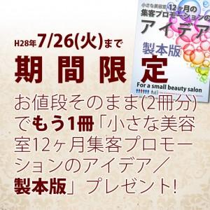 美容室経営支援の専門店 【期間限定〜7/26(火)まで】