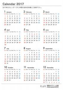 2017平成29年カレンダー印刷用