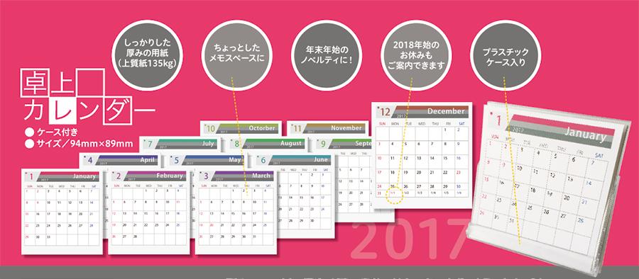 2017年(平成29年)版名入れ卓上カレンダー