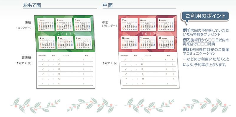美容室の次回の来店予約のカード。カレンダーを見ながら次回のご提案をしましょう